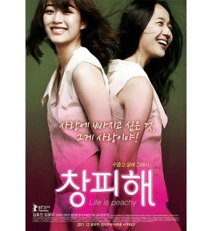 Life is Peachy (Ashame) (2010) ซับไทย