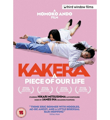 A piece of our life (2009) (Kakera) ซับไทย